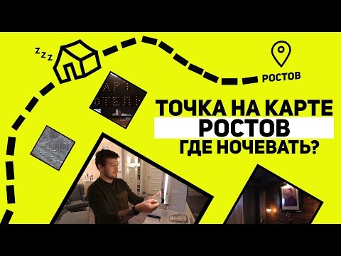 Где жить в Ростове? Точка на карте