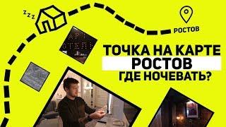 видео Ростов-на-Дону карта города с улицами и районами - Россия