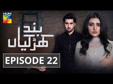 Band Khirkiyan Episode #22 HUM TV Drama 28 December 2018