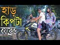 হাড় কিপটা বয়ফ্রেন্ড | Har Kipta BoyFriend | Bangla Funny Video 2018 | MojaMasti New Video