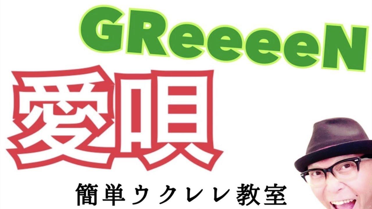 愛唄 / GReeeeN【ウクレレ 超かんたん版 コード&レッスン付】GAZZLELE