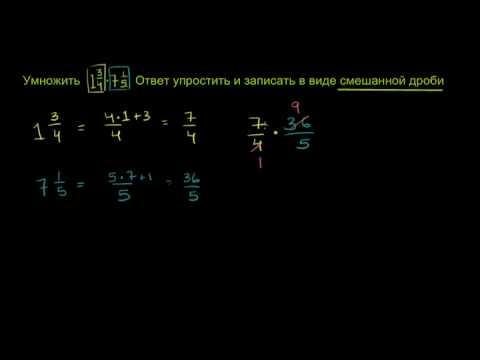 Как умножить смешанную дробь на число