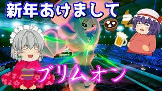 【ポケモン剣盾】カバ絶対倒すマン!おしゃれ灯籠ブリムオン