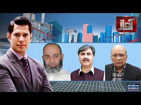 Awaz | SAMAA TV | 24 April 2018