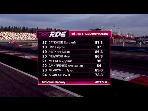 RDS 1 этап. Москва. Квалификация