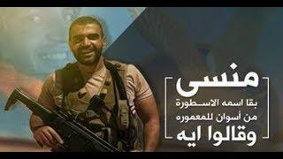 نشيد حماسي لابطال الصاعقة (الكتيبة 103 صاعقة) يذكر فيها اسماء شهداء الكتيبة الابطال