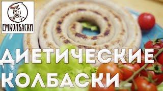 Колбаски-гриль Диетические