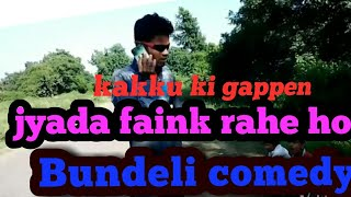 Bundeli comedy. ( kakku ki gappen). | Bundelkhand best comedy video. 7