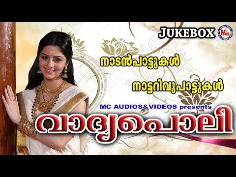 വാദ്യപ്പൊലി   Vaadhyapoli   Malayalam Nadanpattukal   Nadanpattukal in Malayalam