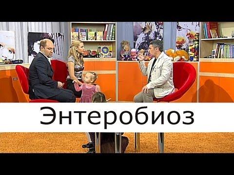 Энтеробиоз - Школа доктора Комаровского