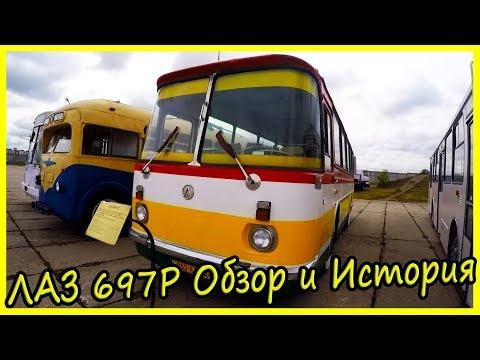 ЛАЗ 697Р Обзор и История Модели. Советские Ретро Автобусы 70-х и 80-х годов.