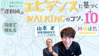 楽しく歩こう♪プロが教えるウォーキング 成功のコツはプラス10(テン)!