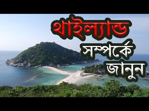 থাইল্যান্ড ।। Facts About Thailand in Bengali ।। History of Thailand