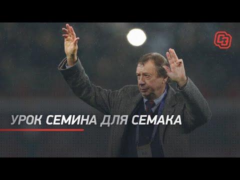 """""""Локо"""" - """"Ювентус"""": урок Семина для Семака"""