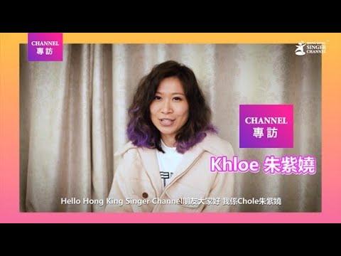 Khloe Chu 朱紫嬈| Channel 專訪 |Hong Kong Singer Channel