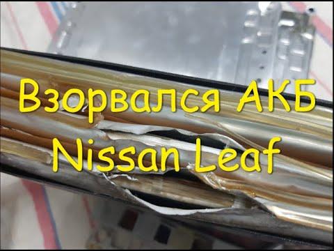 Вся правда о Б. У. аккумуляторных модулях от Nissan Leaf .Проект  НАРОДНЫЙ ветрогенератор