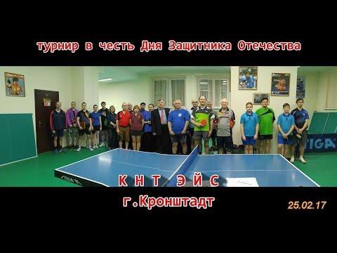 турнир в честь Дня Защитника Отечества в г.Кронштадт 25.02.17