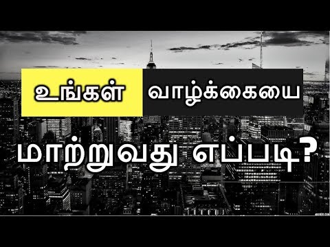 Download Tamil Motivational Speech How To Change Your Life