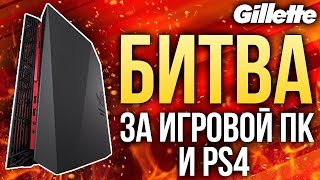 Битва за игровой ПК и PS4! Новый конкурс от Игромании и Gillette!