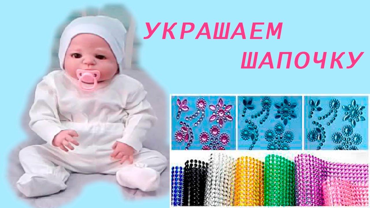 Видео кукла реборн своими руками