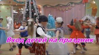 Новый год в детском саду. Необычный ВХОД на праздник
