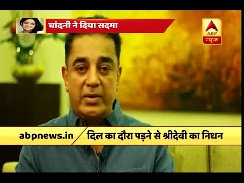 Sadma song rings in my ears now: Kamal Haasan on Sridevi's demise