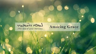 """The Sea of Your Mercies """"ܠܝܡܐ ܕܪ̈ܚܡܝܟ"""" - Amazing Grace"""