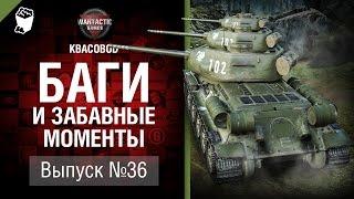 Баги и забавные моменты №36 - от KBACOBOD B KEDOCAX [World of Tanks]