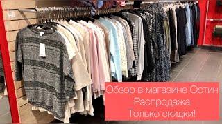 Скидки и распродажа в магазине Ostin Шоппинг влог г Новосибирск Обзор