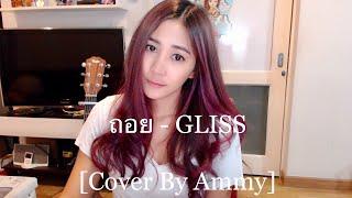 ถอย - GLISS [Cover by Ammy] thumbnail