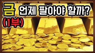 금 언제 팔아야할까? (1부)