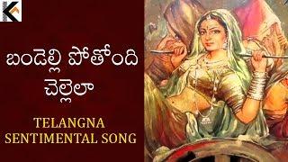 Popular Telugu Folk Songs | Bandelli Potunde Chellela Telangna Sentimental Song | KALA ARTS