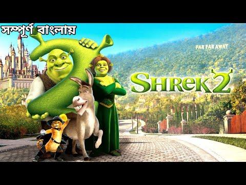 Download Shrek 2 (2004) Movie Explain  in Bangla ll Full Movie  Explain in বাংলা