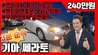 허위매물 없는 중고차 기아 쎄라토 240만원 판매중!!…