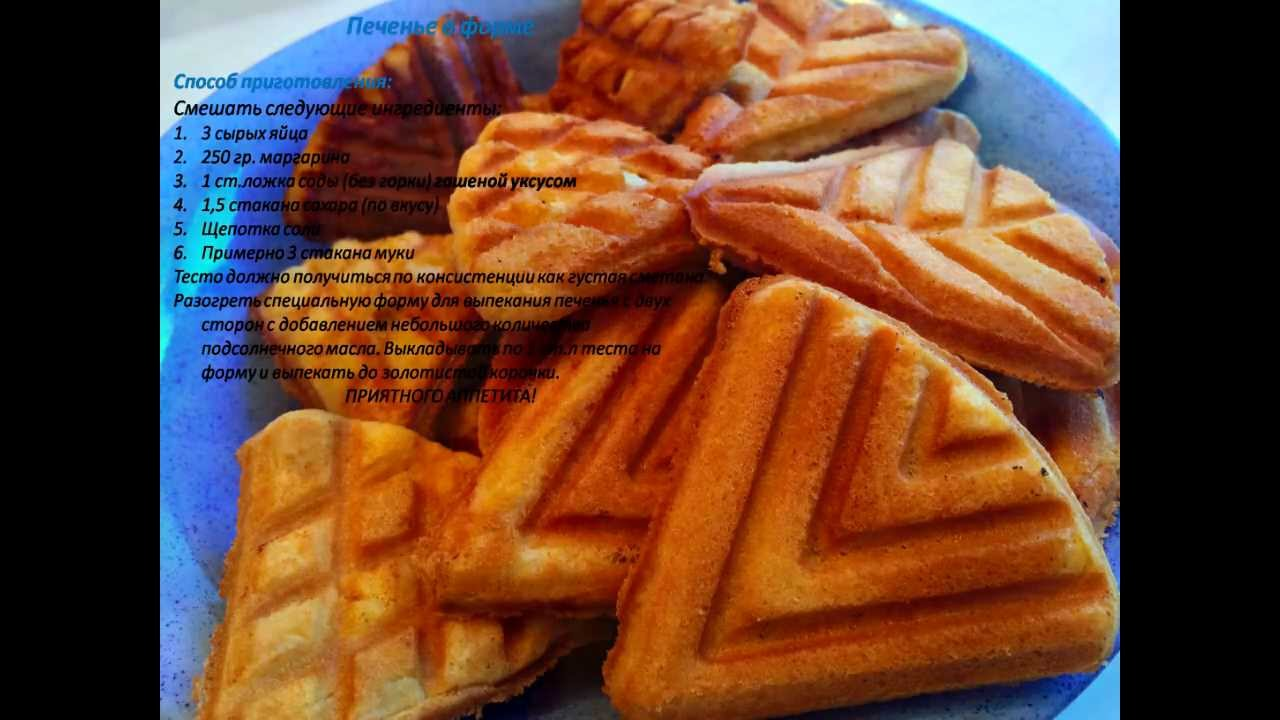 рецепт печенья в формах треугольники на газу