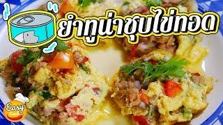 ยำทูน่าชุบไข่ทอด ยั่วๆ กรุบๆ อร่อยมาก อาหารทำง่าย (อาหารชาวหอ)