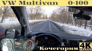 Volkswagen Multivan / Caravelle разгон от 0 до 100