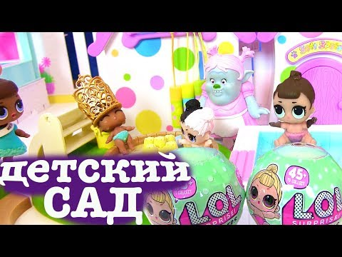 LOL Surprise Dolls Видео для Детей Baby Dolls Пупсики ЛОЛ В ДЕТСКОМ САДУ! Color Change Мультик