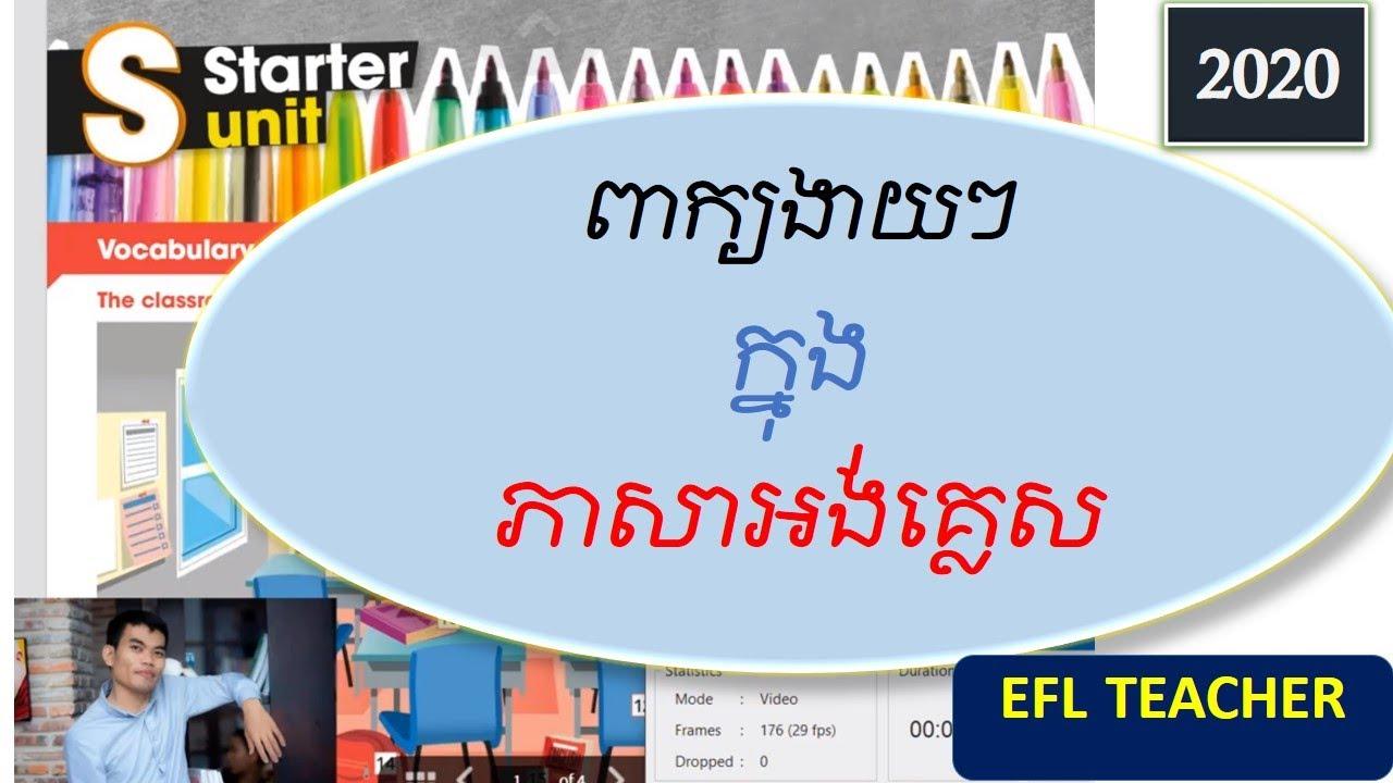 Learn English-Khmer / Classroom Vocabulary in English /រៀនភាសាអង់គ្លេស ពាក្យក្នុងថ្នាក់រៀន