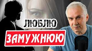 Любовь к замужней женщине что делать Александр Ковальчук