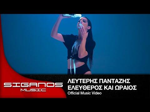 Λευτέρης Πανταζής - Ελεύθερος και Ωραίος Ι Lefteris Pantazis - Eleftheros Kai Oraios Ι Official