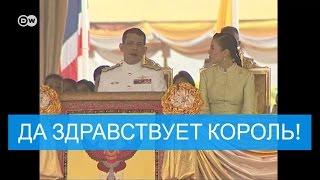 Новым королем Таиланда стал единственный сын покойного монарха