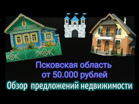 ОБЗОР НЕДВИЖИМОСТИ Пушкиногорского р-на