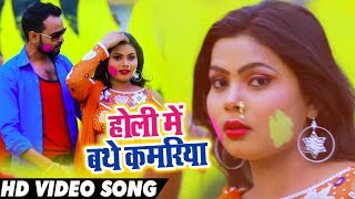 Bhojpuri Song होली में बथे कमरिया Sandeep Singh Holi Me Bathe Kamariya Holi Songs
