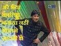 Raju srivastav best mimicry of GABBAR/राजू श्रीवास्तव का GABBAR