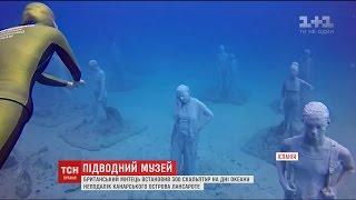 У Іспанії відкрили перший у Європі підводний музей