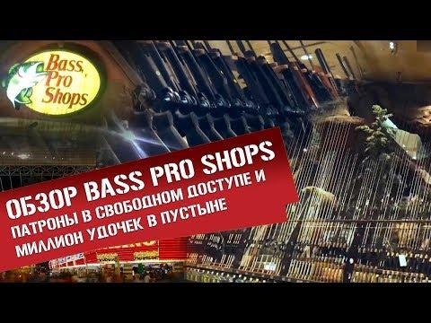 Bass Pro Shops. Патроны в Свободном Доступе и Миллион Удочек в Пустыне