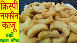 घर पर बनाएं नमकीन क्रिस्पी काजू आसानी से - Diwali Special Snacks - Namkeen Recipe - Tea Time Snacks