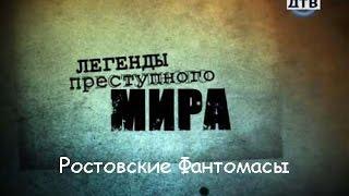 Легенды преступного мира. Ростовские фантомасы.