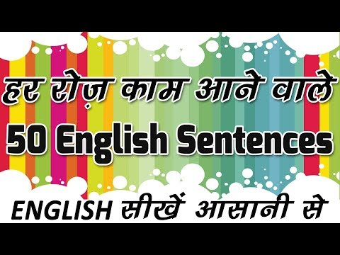 English Speaking Practice in Hindi | Daily use sentences by Him-eesh
